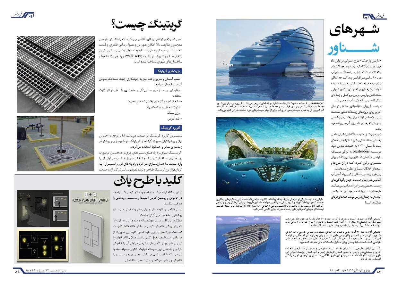 نمونه صفحه آرایی مجله