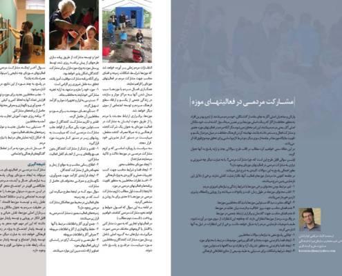 صفحه آرایی مجله