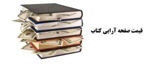 قیمت صفحه آرایی کتاب