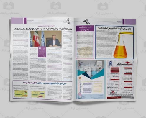 نمونه طراحی روزنامه