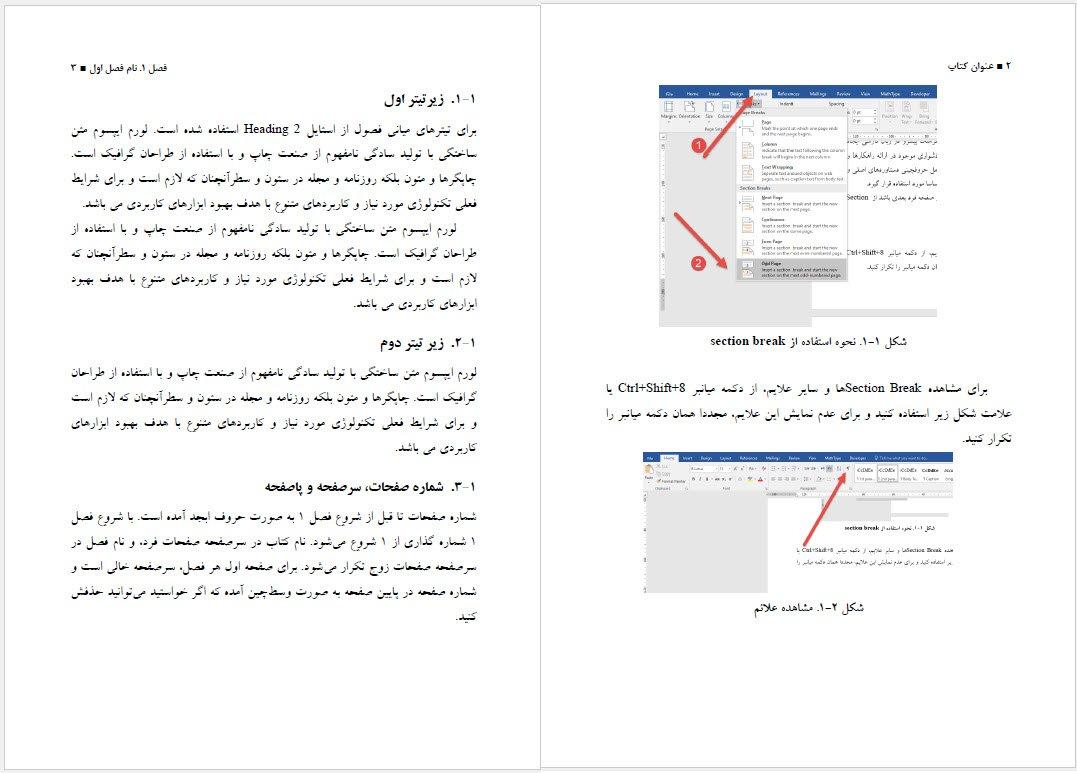 قالب آماده برای صفحه آرایی در ورد قطع وزیری