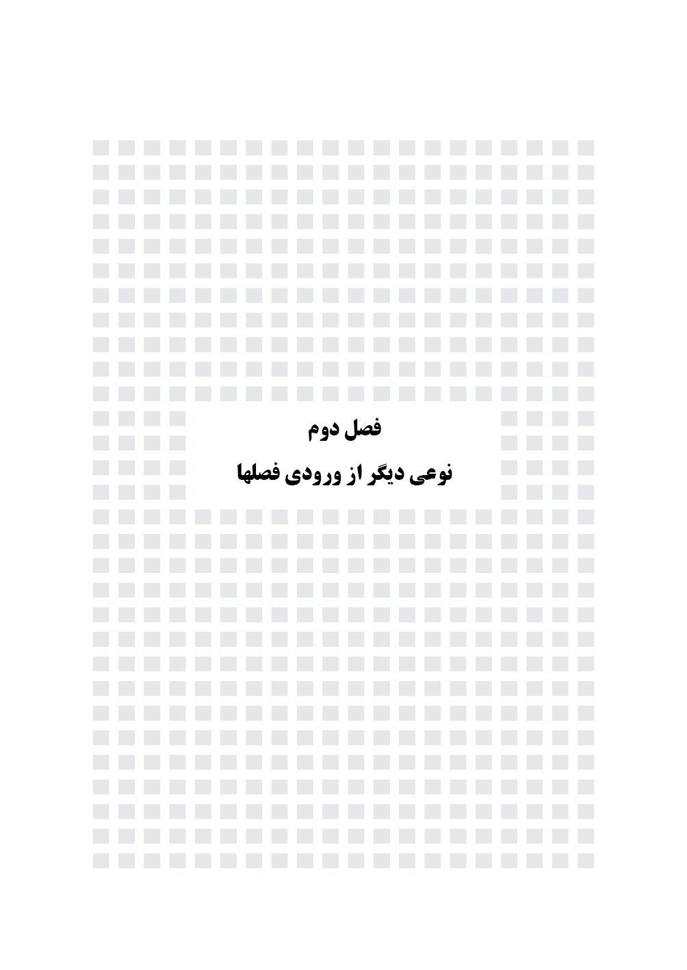 ورودی فصلهای در فرمت آماده صفحه آرایی کتاب در ایندیزاین