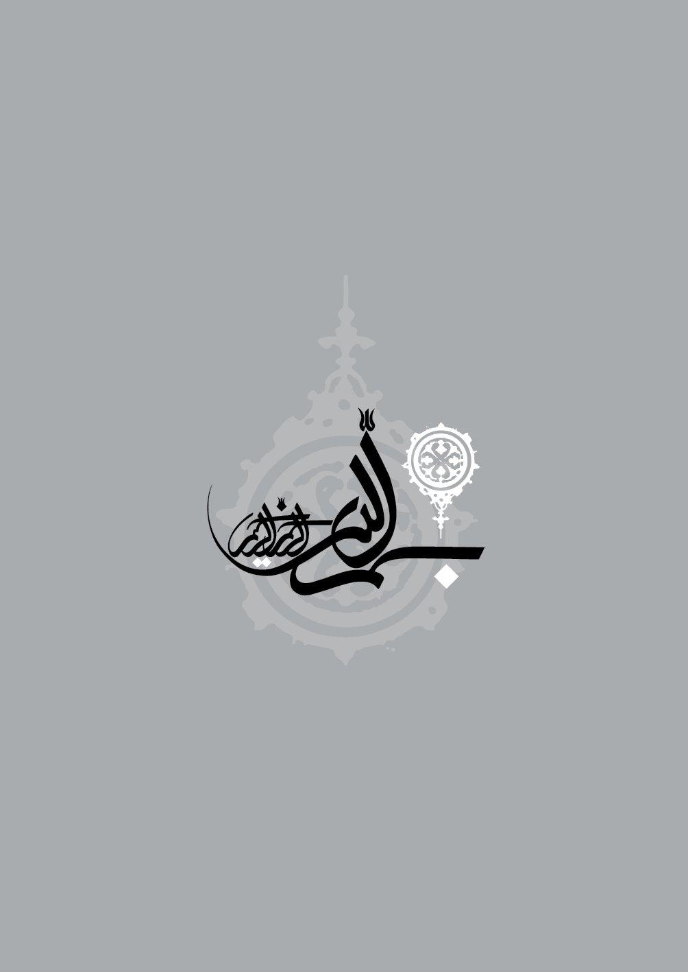نمونه بسم الله برای قالب کتاب در indesign