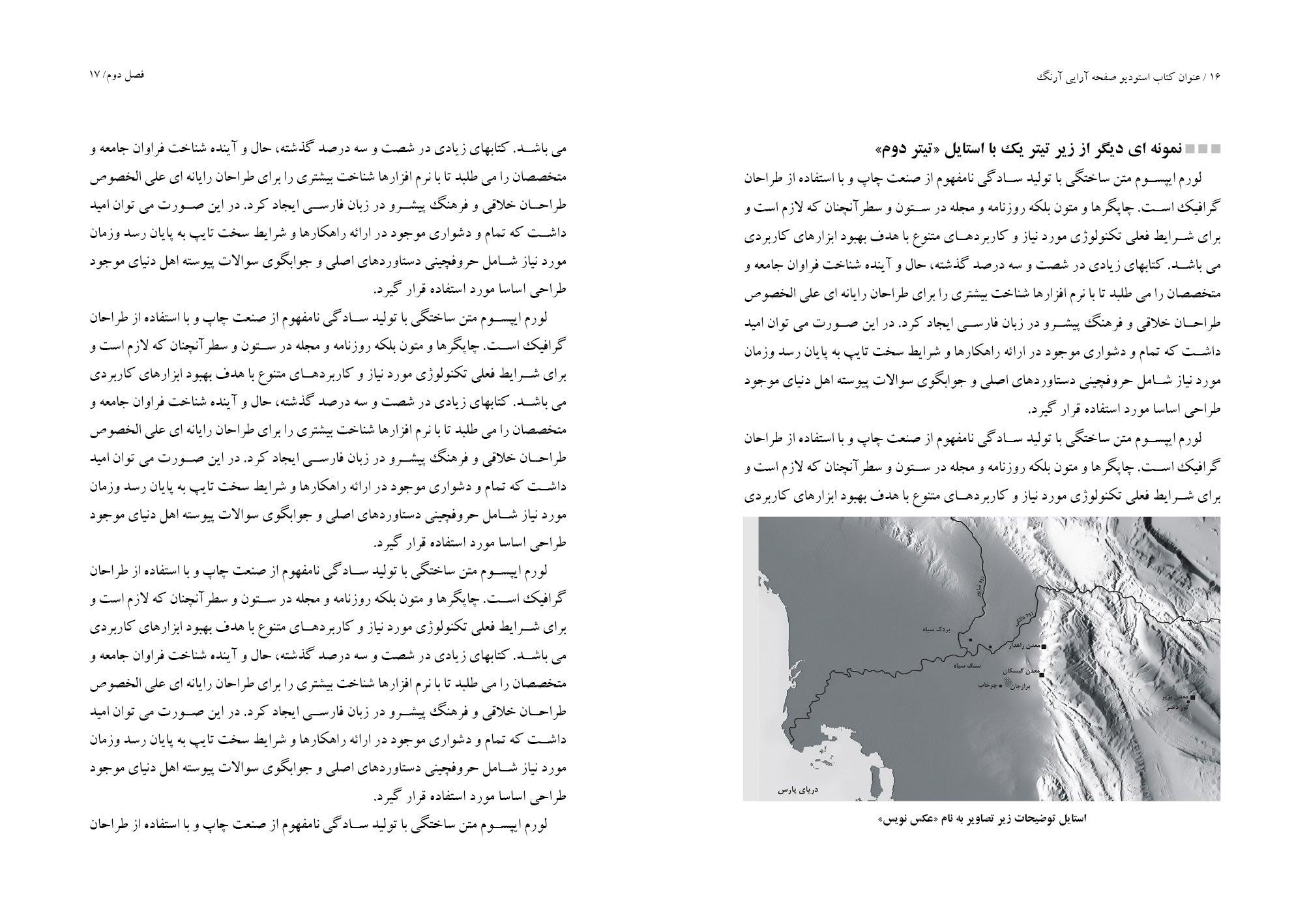 صفحات داخلی کتاب در قالب صفحه آرایی در ایندیزاین