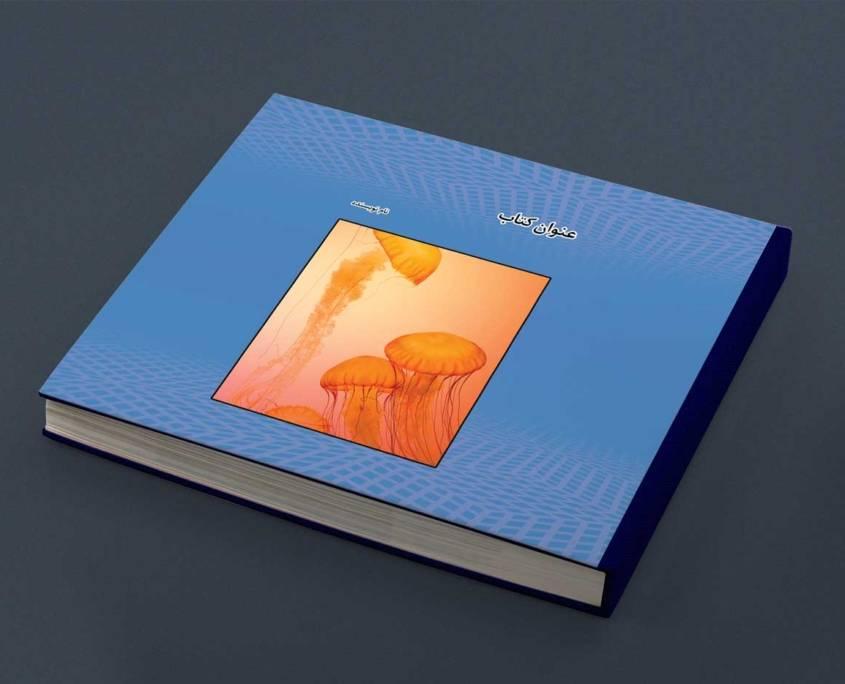 دانلود رایگان قالب طرح جلد کتاب لایه باز فوتوشاپ