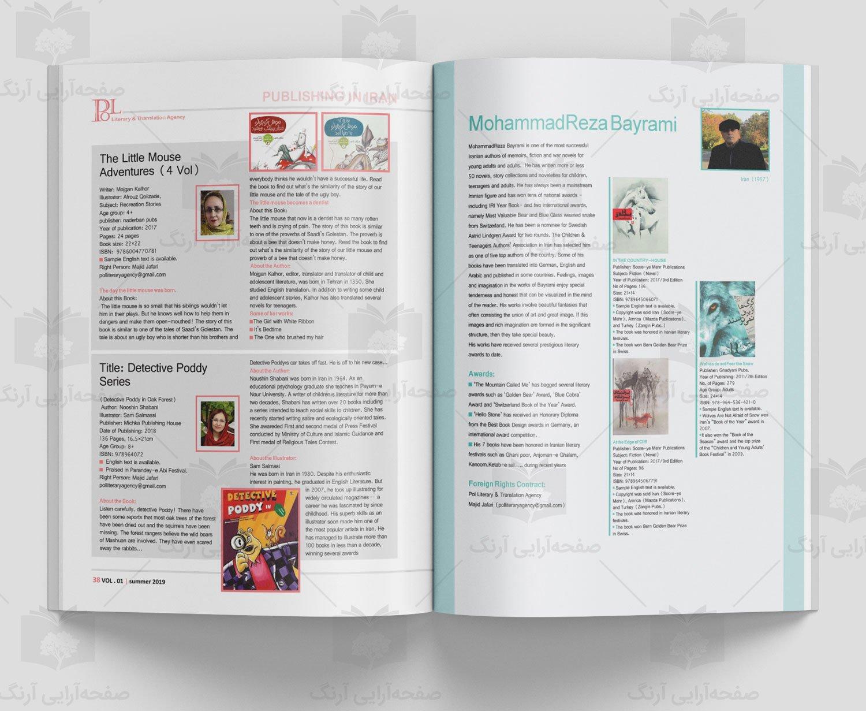 صفحه بندی مجله