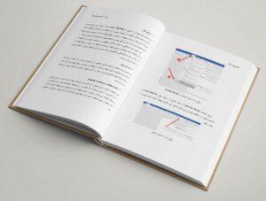 دانلود قالب صفحه بندی کتاب