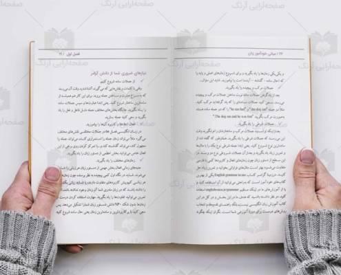 صفحات داخلی کتاب