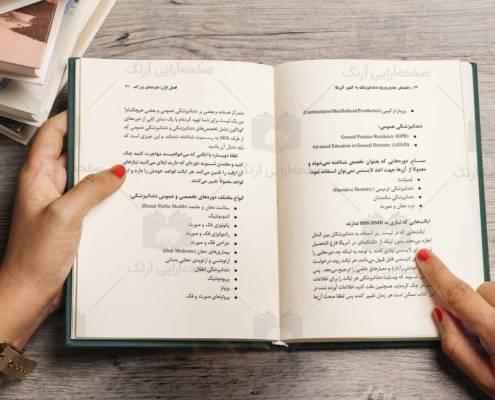 طراحی صفحات کتاب