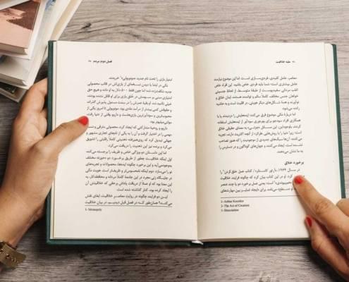 صفحه بندی کتاب