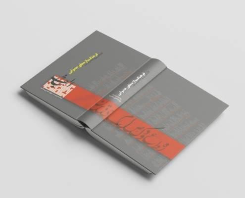 طرح جلد کتاب فرهنگ واژه نامه