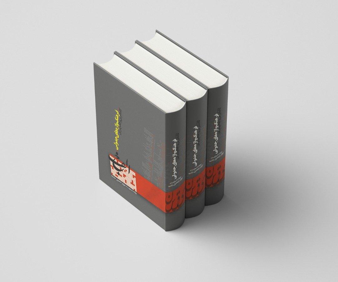 طرح روی جلد کتاب مرجع