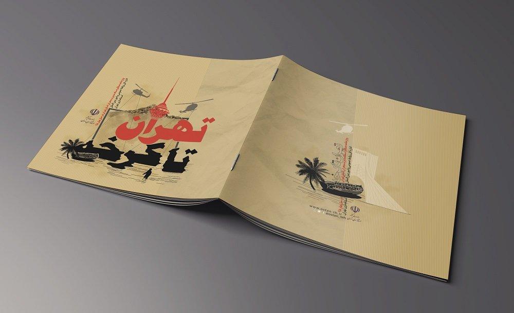 نمونه کار طراحی جلد کتاب جهت استاداری تهران- تایپوگرافی و تصویرسازی