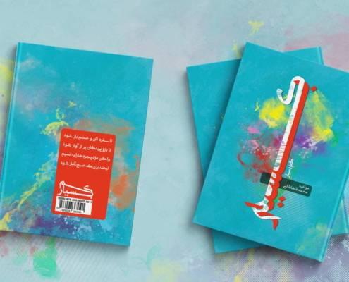 نمونه کار طرح روی جلد کتاب
