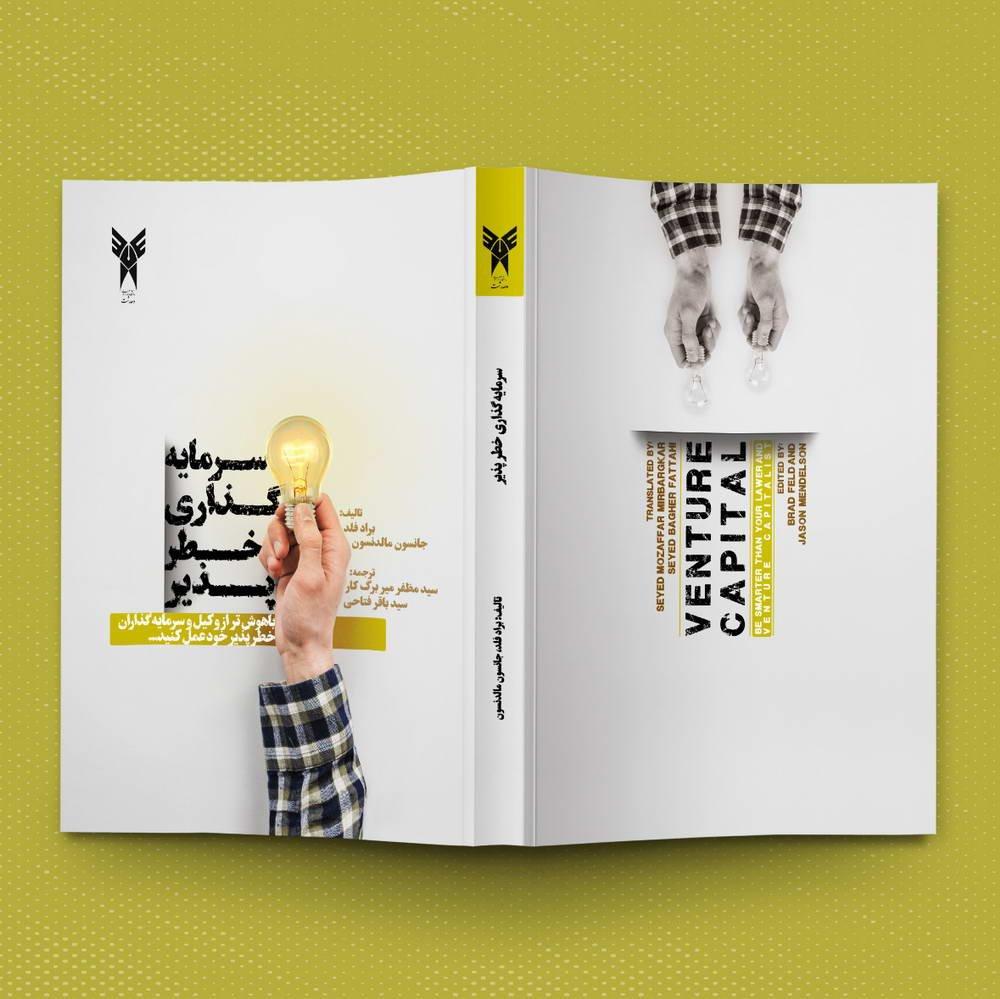 نمونه کار طراحی جلد کتاب